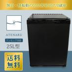 小型冷蔵庫 ATENARU(アテナル) 25リットル型小型冷蔵庫 アンモニア式 クラシックブラック 右開き 送料無料1ドア