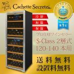 ワインセラー 2層式120-140本用 Cachette Secrete カシェットシークレット 業務用 送料設置料無料