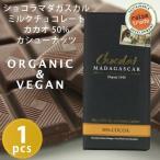 ショコラマダガスカル ミルクチョコレート 50% カシューナッツ  ビーントゥーバー/ツリートゥーバー オーガニック フェアトレード