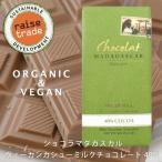 ショコラマダガスカル ヴィーガンカシューミルクチョコレート 40% カシューナッツ ビーントゥーバー フェアトレード 低糖質・砂糖不使用 グルテンフリー