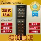 ワインセラー 18本用 Cachette Secreteカシェットシー