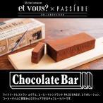 チョコレートバー 生チョコ コラボチョコレート et vous?×PASSIONE