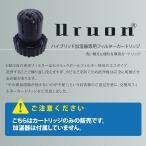 加湿器 Uruon(ウルオン) ハイブリット加湿器 AB-UR02専用セラミックボールフィルター