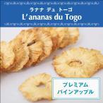 ドライパイナップル トーゴ共和国産 ドライフルーツ 無添加 無漂白 砂糖不使用 オーガニック ヴェガン ベジタリアン ローフード 自然食品 天然素材 500g