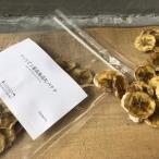 フィリピン産高地巡礼バナナのドライフルーツ 50g 無添加 無香料 無着色 砂糖不使用 防腐剤不使用 ワックス不使用 素のままドライフルーツ ドライバナナ