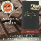 ショコラマダガスカル ダークチョコレート68% カカオニブ入 ビーントゥーバー オーガニック フェアトレード