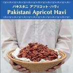 ドライアプリコット パキスタン産 あんず ドライフルーツ 無添加 無漂白 砂糖不使用 オーガニック ヴェガン ベジタリアン ローフード 自然食品 天然素
