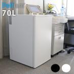 小型冷蔵庫 省エネ70リットル型 Peltism(ペルチィズム) 「Dunewhite」 HPTシリーズ 右開き  病院・ホテル向け冷蔵庫 ペルチェ冷蔵庫 電子冷蔵庫