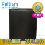 小型冷蔵庫 省エネ35リットル型 Peltism(ペルチィズム)  Classicblack 右開き Proシリーズ 病院・クリニック・ホテル向け冷蔵庫 ペルチェ冷蔵庫