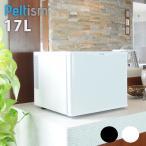 小型冷蔵庫 メーカー5年保証 省エネ17リットル型 Peltismペルチィズム  「Classic black」 ドア右開き 病院・クリニック・ホテル向け冷蔵庫 ミニ冷蔵庫