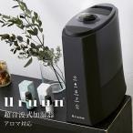 加湿器 Uruon(ウルオン) 超音波加湿器 ブラック/ホワイト アロマフィルター オーガニックアロマオイル対応  リモコン付