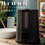 加湿器 ハイブリッド式 AB-UR02 URUON(ウルオン) リモコン 加熱殺菌タイプ ダークブラック スチーム 卓上加湿器 超音波