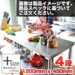 Plus-Size ステンレス台 四段 1200mm x 450mm ステンレス作業台 高さカスタマイズ  おしゃれ かわいい 業務用 レンジ台棚 テーブ