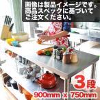 ステンレス台 三段 900mm x 750mm ステンレス作業台 高さカスタマイズ  おしゃれ かわいい 業務用 レンジ台 棚 テーブル キッチ