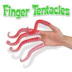 (11%OFFタイムセール品) (メール便対応可) アクータメンツ フィンガーオクトパス 1本 触手 たこ タコ 蛸 指人形 フィンガーパペット 指人