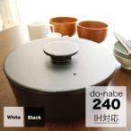 ショッピング土鍋 セラミックジャパン do-nabe 240 IH対応 土鍋 24cm 土鍋 鍋