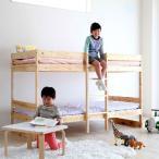 ホームカミング NH01 の二段ベッド ナチュラル