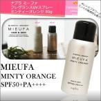 ナプラ ミーファ フレグランス UVスプレー ミンティーオレンジ 80g【SPF50+PA++++】