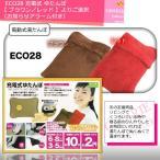 ECO28 充電式 ゆたんぽ 【 ブラウン/レッド 】よりご選択 (お知らせアラーム付き)