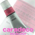 ナカノ キャラデコ アシッドカラー 160g 全14色からご選択【酸性カラー/ヘアマニキュア】