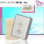 アバリール/aballir アミノ酸石鹸 80g
