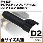 アイビル D2アイロン 耐熱 シリコンカバー サイズ共通 / トリコインダストリーズ