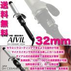 【送料無料】 アイビル DH セラミックアイロン 32mm カールアイロン アイビル コテ