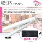 【送料無料】 大阪ブラシ アレッタ ミニアイロン | ストレートアイロン 携帯用