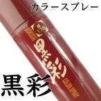 アモロス 黒彩 ダーリング カラースプレー  135mL  【黒/栗黒/栗/茶/柿茶】  ボトル:茶色 微香性