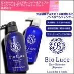 Bio Luce ピュアラベンダー&アップル シャンプー&コンディショナー 各490mL セット  ビオルーチェ 特価  ※なくなり次第終了 【ert-sale】