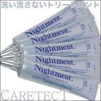 ナプラ ケアテクト HB ナイトメント トリートメント 20g×5本入