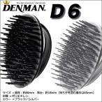 デンマンブラシ D6 シャンプーブラシ 【 シルバー/ブラック からご選択 】
