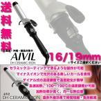 【送料無料】 アイビル DH セラミックアイロン 16mm / 19mm カールアイロン コテ アイビル コテ
