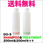 【送料無料】DO-S デューエス シャンプー & トリートメント セット 200mL