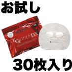 お試し EGFフェイスマスク 業務用 フェイスマスク EGFマスクDX 30枚 日本製