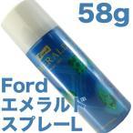 フォード エメラルド スプレーセット (強力固定) 58g ミニタイプ
