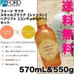 【送料無料】フォード サフナ スキャルプクリア【シャンプー】 570mL& ヘアリフト【コンディショナー】 550g セット
