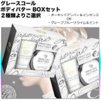 グレースコール ボディバター BOXセット  2種類よりご選択 【inb】