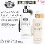 グレースコールブティック/GRACE COLE BOUTIQUE