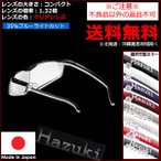 Hazuki  ハズキルーペ コンパクト 1.32倍 クリアレンズ|ブルーライト 35% カット  白・黒・赤・紫|4色からご選択 送料無料