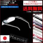 Hazuki ハズキルーペ クール 1.6倍 クリアレンズ ブルーライト 35% カット   8色からご選択 送料無料