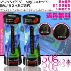 【送料無料】 マジックパウダー 50g 約100回分 2個セット 5色から2本をご選択 【mjp】