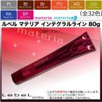 ルベル マテリア インテグラルライン(全32色) 80g【医薬部外品】32色 からご選択