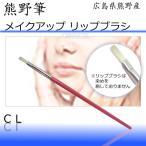 熊野筆 メイクアップブラシ 【リップブラシ】 CL 【ピンク】
