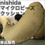 ニシダ マイクロビーズ クッション 【単品販売】 4色からご選択