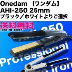 【送料無料】Onedam【ワンダム】 AHI-250 25mm ブラック/ホワイトよりご選択 | 三木電器 プロ仕様 ストレートアイロン 業務用 プロ用