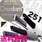 【送料無料】Onedam【ワンダム】 AHI-251 25mm ブラック/ホワイトよりご選択 | 三木電器 プロ仕様 ストレートアイロン 業務用 プロ用 AHI250後継機種 遠赤外線