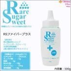 RSファイバープラス 500g|希少糖 砂糖 甘味料 レアシュガー スイート