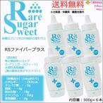 送料無料|6本セット|RSファイバープラス 500g|希少糖 砂糖 甘味料 レアシュガー スイート