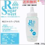 送料無料|RSファイバープラス 500g|希少糖 砂糖 甘味料 レアシュガー スイート